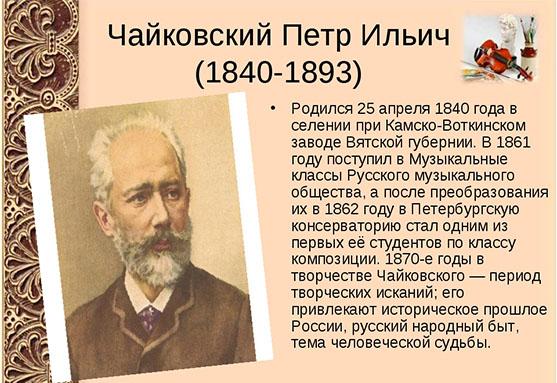 Музыкальная гостиная «Творчество П.И. Чайковского»