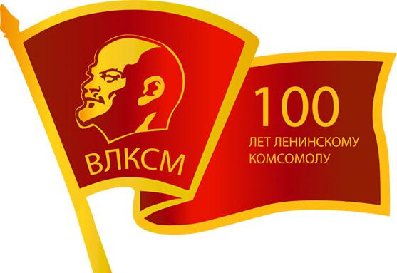 Классный час «Страницы истории. Комсомол»