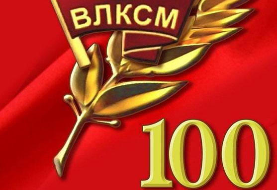 Презентация «Комсомольская песня»