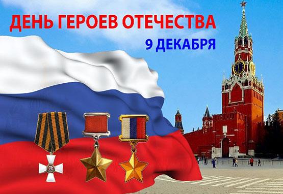 Концерт «Страна героев»