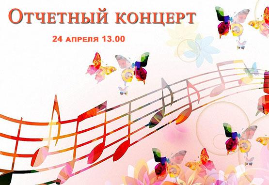 Отчетный концерт школы